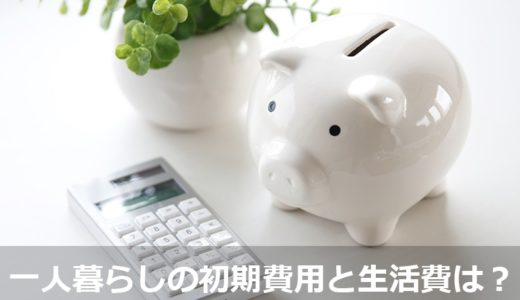 沖縄で一人暮らしを始める際に掛かる、初期費用と生活費