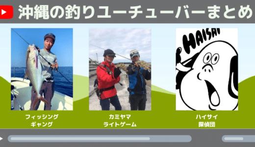 沖縄でルアー釣りをしたい人必見!沖縄の釣りユーチューバーまとめ!