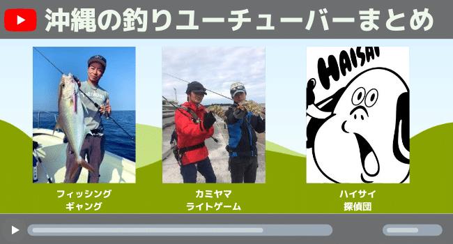 沖縄の釣りYoutuberまとめ