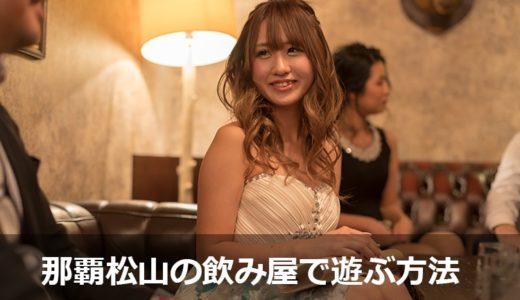 沖縄那覇松山の飲み屋・キャバクラで遊ぶ方法を解説!
