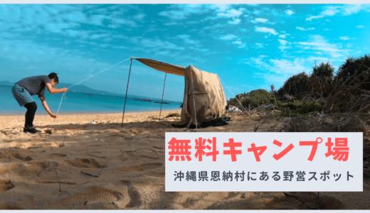恩納村にある無料のキャンプ場。実際にキャンプをした動画あり。