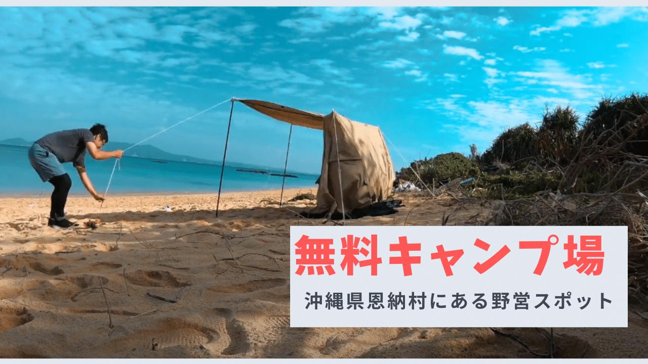 恩納村無料キャンプ場
