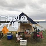 今帰仁キャンプ場