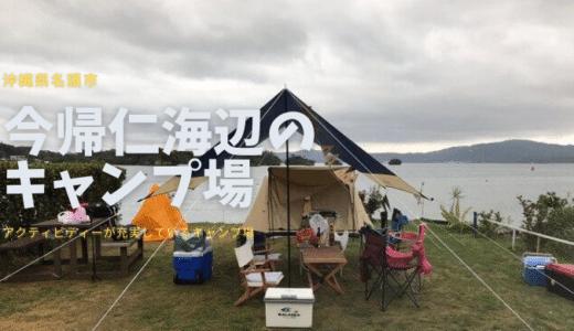 今帰仁海辺のキャンプ場は最高でした!雰囲気がわかる動画あり。