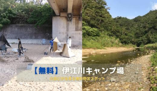 伊江川キャンプ場