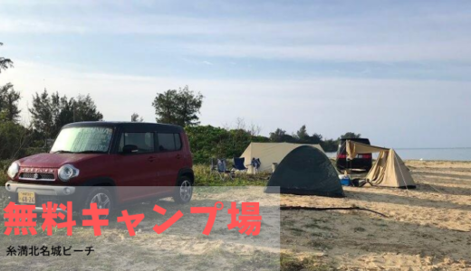 糸満でキャンプをするなら北名城ビーチ!