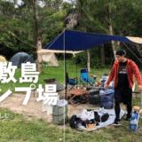 渡嘉敷島キャンプ場