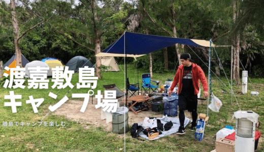渡嘉敷島にある「渡嘉敷村青少年旅行村」に遠征キャンプ!