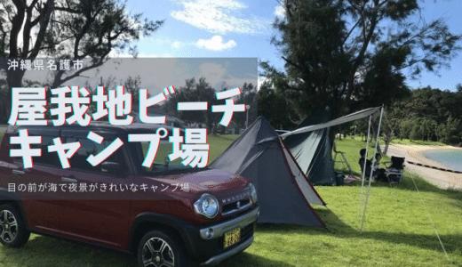 屋我地ビーチのキャンプ場をブログでレビュー♪夜空が素敵なキャンプ場でした!!