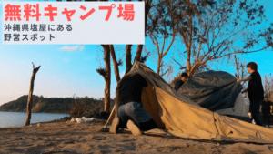 塩屋キャンプ場