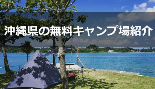 沖縄にある穴場の無料キャンプ場4つ。野営が出来る実際の場所をレビュー。