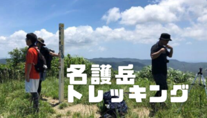 名護岳トレッキング
