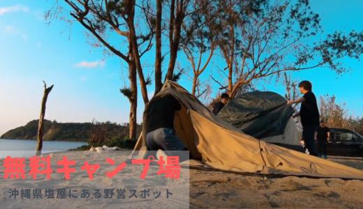 大宜味村塩屋の無料キャンプ場でキャンプをしました♪
