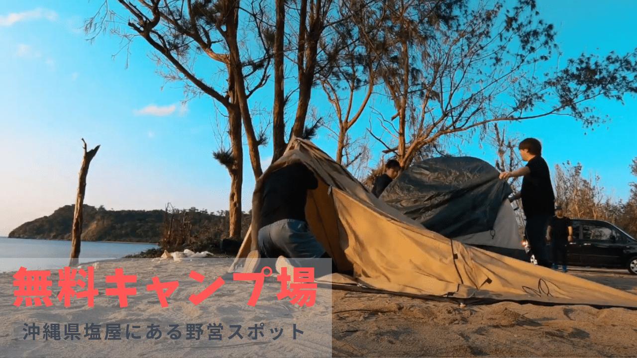 塩屋キャンプ