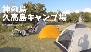 久高島アイキャッチ