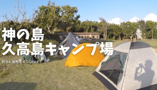 沖縄県の久高島に遠征キャンプ!予約方法などについて解説します!
