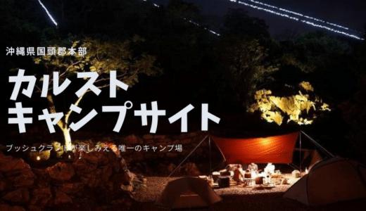 新規オープン!!沖縄のKARST CAMP SITE - カルストキャンプサイトに行ってきました!