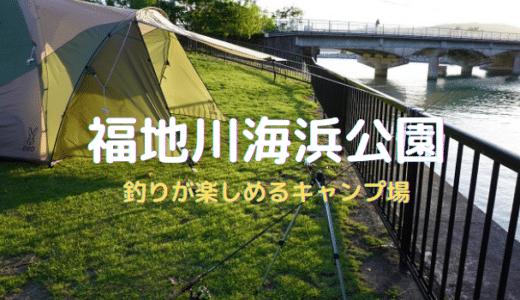 福地川海浜公園でキャンプ!目の前で釣りが楽しめるキャンプ場でした。