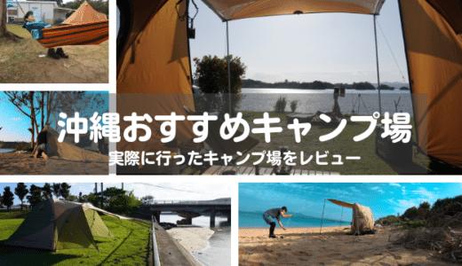 沖縄のおすすめキャンプ場10選!実際に行ったキャンプ場の紹介。
